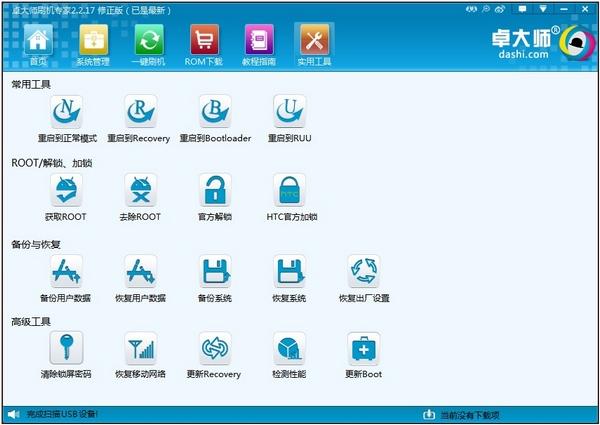 桌大师_卓大师刷机专家(android一键刷机工具) v2.3.0 官方安装版
